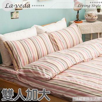 【La Veda】慵懶午後 粉 雙人加大兩用被床包組