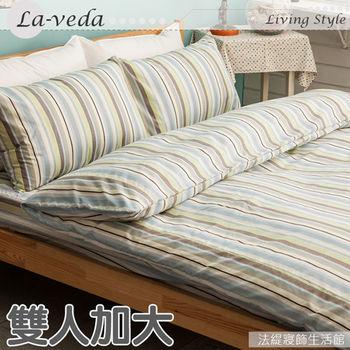 【La Veda】慵懶午後 藍 雙人加大兩用被床包組