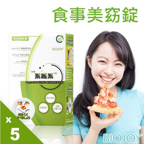 《BioJoy百喬》素纖素 植物甲殼代謝錠(60錠/盒)x5盒
