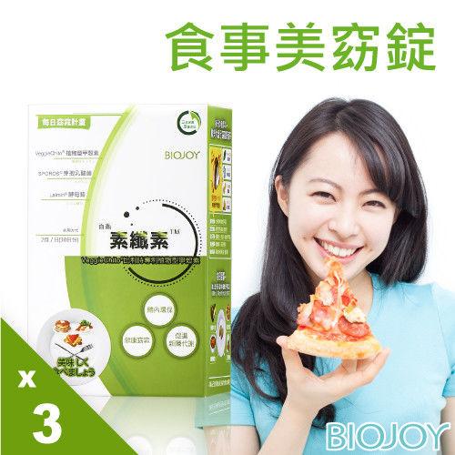 《BioJoy百喬》素纖素 植物甲殼代謝錠(60錠/盒)x3盒
