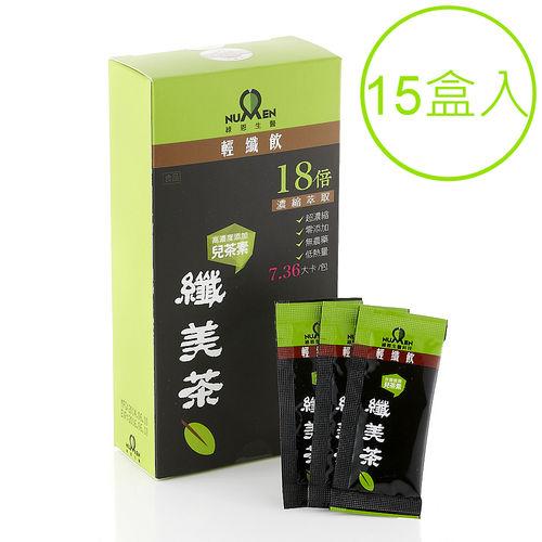 輕纖飲【纖美茶+兒茶素】夏季美人  非妳莫屬x15盒(15包/盒)
