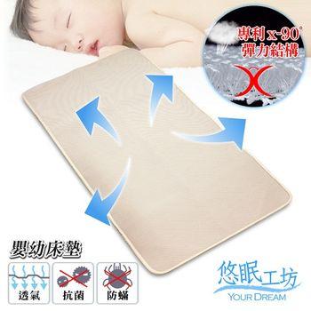 【悠眠工坊】3D蜂巢立體透氣透氣涼爽床墊(嬰幼款)
