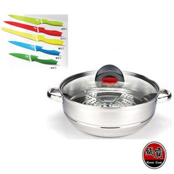 【鍋霸】不鏽鋼蒸煮妙手鍋34CM+鍋霸繽紛五件刀具料理組