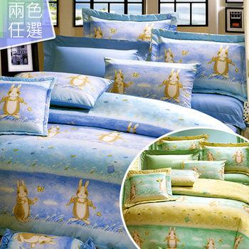 【KOSNEY】 兔子樂園活性精梳棉 雙人六件式床罩組-台灣製二色選