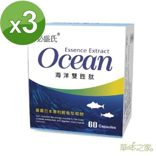 草本之家鰹魚萃取海洋雙胜?60粒X3盒