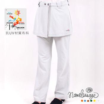 【namelessage】日本無名世代女款抗UV吸濕排汗可拆式片裙長褲.31W02