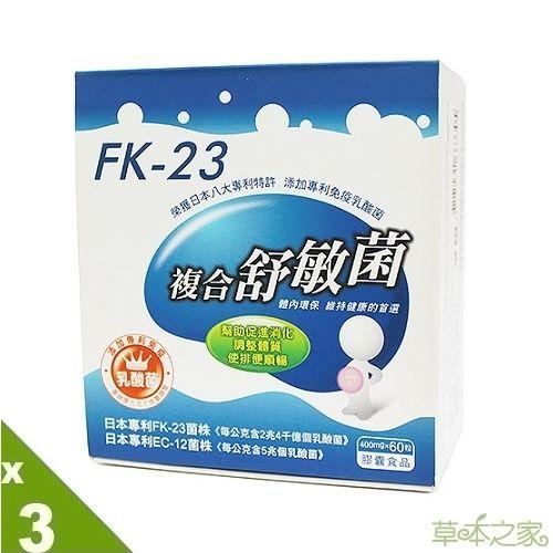 草本之家FK23舒敏菌X3盒