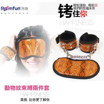 【蘇菲雅】美國Roomfun.蛇皮眼罩手銬SM套裝組