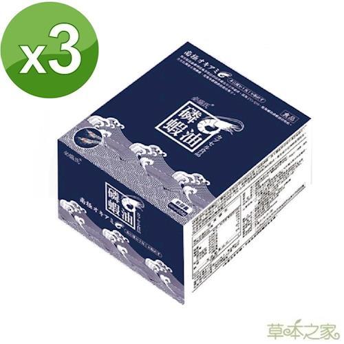 草本之家 南極磷蝦油60粒X3盒