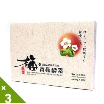 草本之家青梅酵素(60粒/盒)X3盒