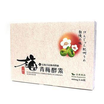 草本之家青梅酵素60粒1盒
