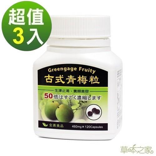 草本之家-青梅精顆粒(120粒/瓶)X3瓶