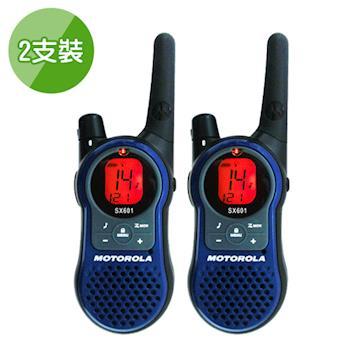 《買就送》【MOTOROLA】免執照無線電對講機SX601 2支全配組