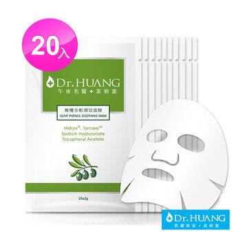 【Dr.HUANG黃禎憲】橄欖多酚潤效面膜(20pcs)
