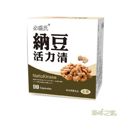 草本之家素食專用納豆活力清膠囊90粒