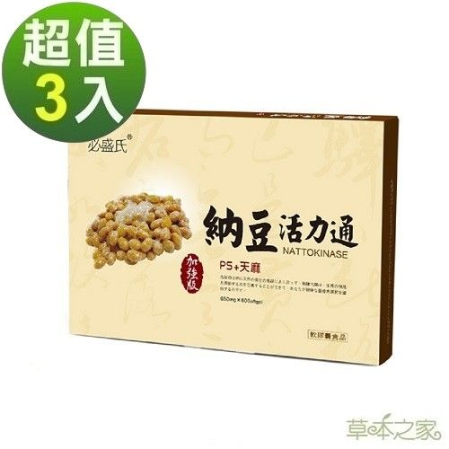 草本之家納豆活力通軟膠囊60粒X3盒