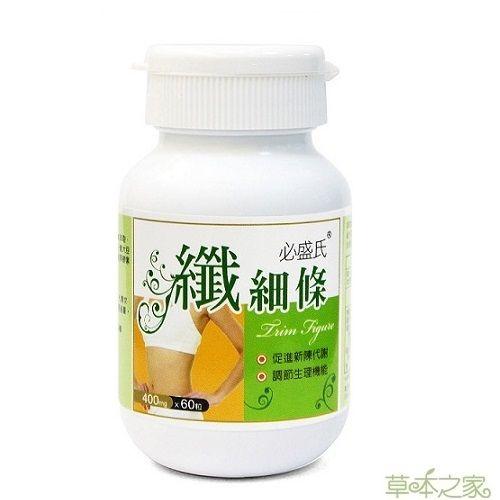 【草本之家】纖細綠咖啡條(60粒/瓶)x1瓶