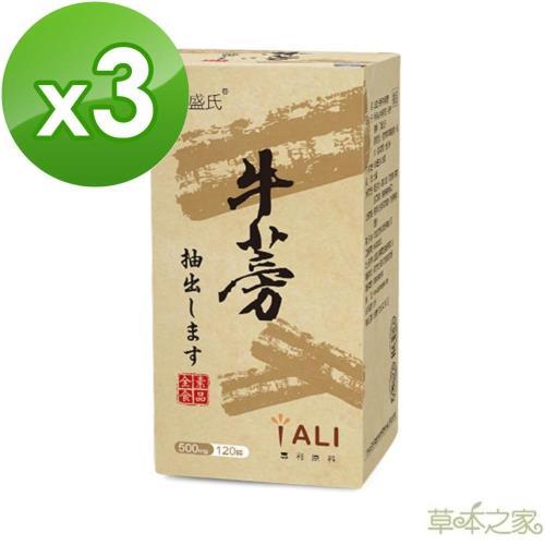 草本之家牛蒡精華素120粒X3瓶