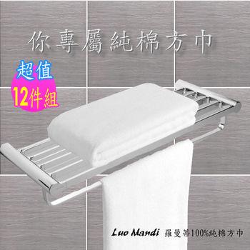 【Luo mandi】六星級飯店專用100%純棉小方巾(12件組-白色)