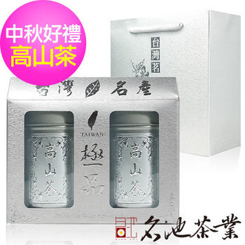 【名池茶業】清境農場高山茶銀質禮盒 (75g*2罐)