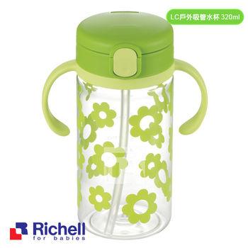【Richell日本利其爾】 新款圖LC吸管水杯320ML(翠綠)