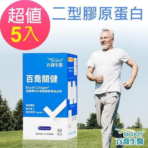 《BioJoy百喬》關健_BioCell 二型膠原複合錠(60錠/瓶)x5瓶