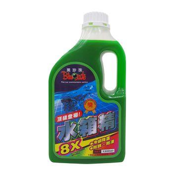 黑珍珠水箱精 (洗車/車用/汽車/打蠟/保養)