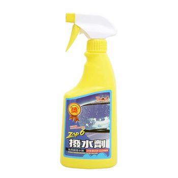 黑珍珠撥水劑 (洗車/車用/汽車/打蠟/保養)