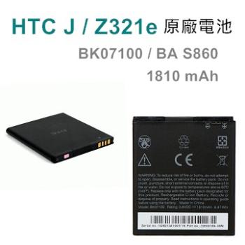 HTC J / Z321e 原廠電池 HTC BK07100 / BA S860 原廠電池 1810mAh