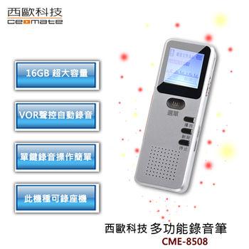 西歐科技 多功能錄音筆16GB CME-8508