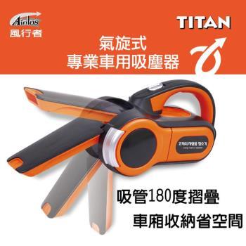 風行者TITAN 氣旋式車用吸塵器(TA01) 贈 活性碳吸水巾