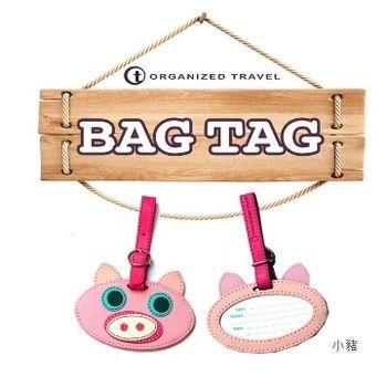 【OT 旅遊配件】可愛動物造型行李吊牌 / ID 吊牌 / 鑰匙圈  豬