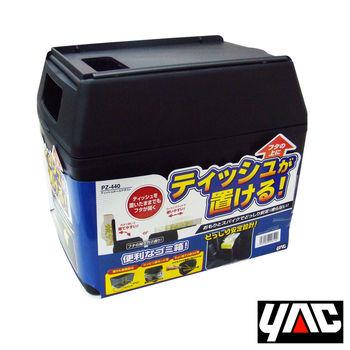 【YAC】多用途車用垃圾桶 (PZ-440)