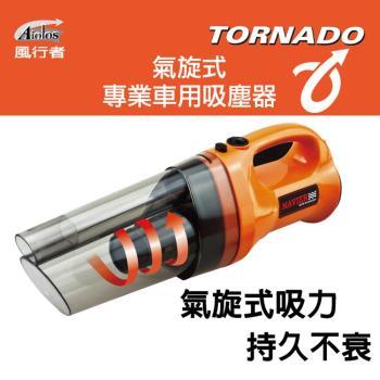 風行者TORNADO 氣旋式車用吸塵器(TA02) 贈 活性碳吸水巾