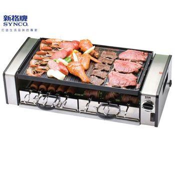 《新格》不銹鋼多功能旋轉鐵板燒 SBG-8850