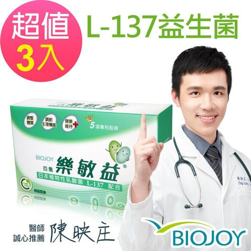 《BioJoy百喬》樂敏益_L-137乳酸菌調體精華x3盒(12包/盒)