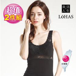 [樂活人生LOHAS]台灣製頂級進口精品級PIMA棉法式蕾絲雙U美胸無鋼圈BRA-T背心2入組(時尚黑+時尚黑)
