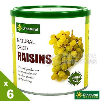 《Onatural 歐納丘》 美國加州天然葡萄乾(360g*6罐)