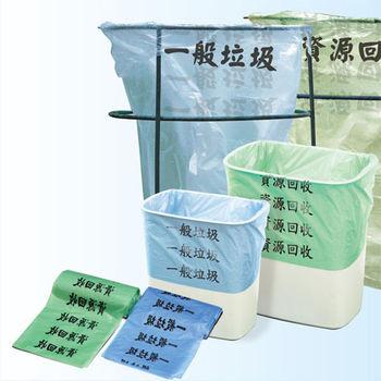 泉發牌 好分類垃圾袋 資源回收 捲筒包裝10包入
