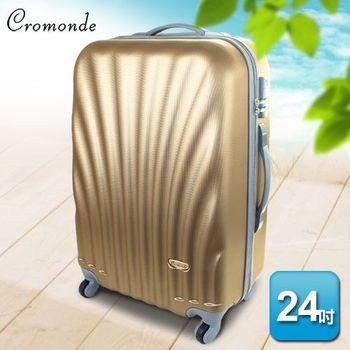 【克洛蒙】24吋ABS登機行李箱-貝殼米金