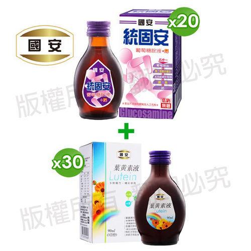 國安雙寶黃金比例組(國安統固安20瓶+國安葉黃素液30瓶)
