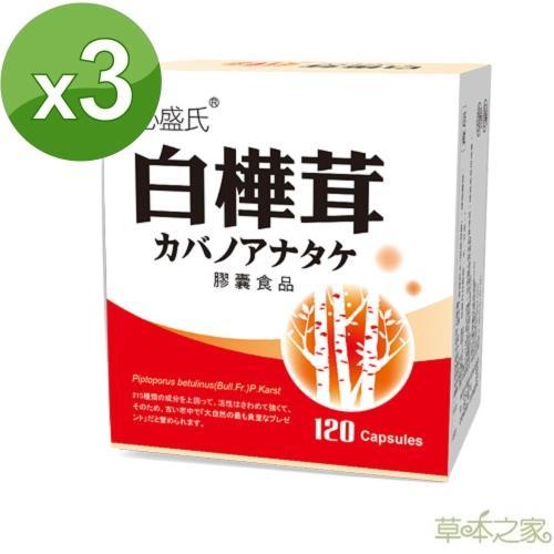 草本之家白樺茸白樺菇膠囊120粒X3盒