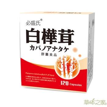 草本之家白樺茸白樺菇膠囊120粒1盒