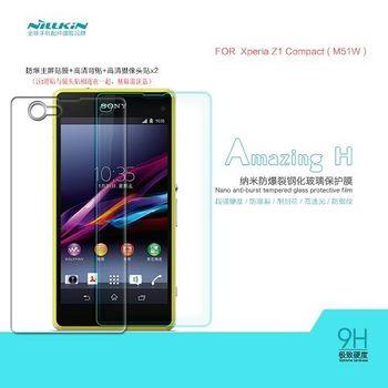 【NILLKIN】Sony Xperia Z1 Compact D5503  Amazing H 防爆鋼化玻璃貼 AGC玻璃 0.33MM 直角 (主膜+背貼)