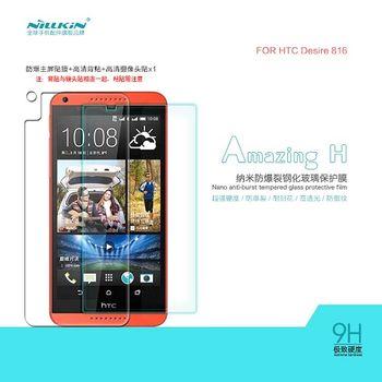 【NILLKIN】HTC Desire 816 Amazing H 防爆鋼化玻璃貼 AGC玻璃 0.33MM 直角 (主膜+背貼)