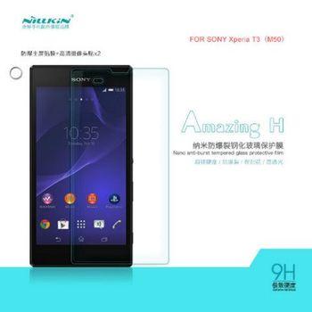 【NILLKIN】Sony Xperia T3 D5103 Amazing H 防爆鋼化玻璃貼 AGC玻璃 0.33MM 直角 (主膜+背貼)