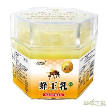 草本之家冷凍新鮮蜂王漿/蜂王乳500克X1盒