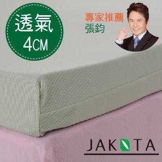 【JAKOTA】3M透氣排汗全平面高密度雙人加大 記憶床墊4cm(綠) 6X6.2尺