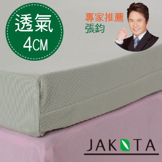 【JAKOTA】3M透氣排汗全平面高密度單人記憶床墊4cm(綠)
