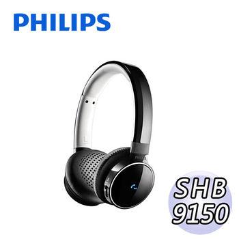 【PHILIPS 飛利浦】無線藍芽耳罩耳機式(SHB9150)